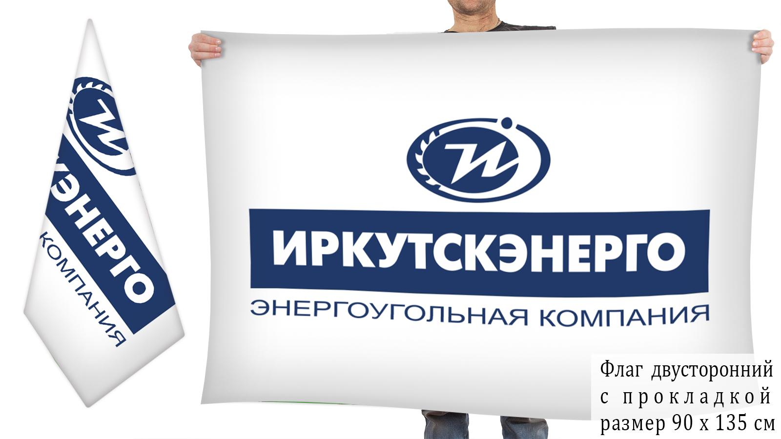 Двусторонний флаг Иркутскэнерго