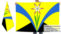 Двусторонний флаг Искитимского района