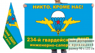 Двусторонний флаг ИСР 234 гвардейского десантно-штурмового полка