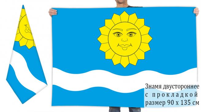 Двусторонний флаг Истринского района