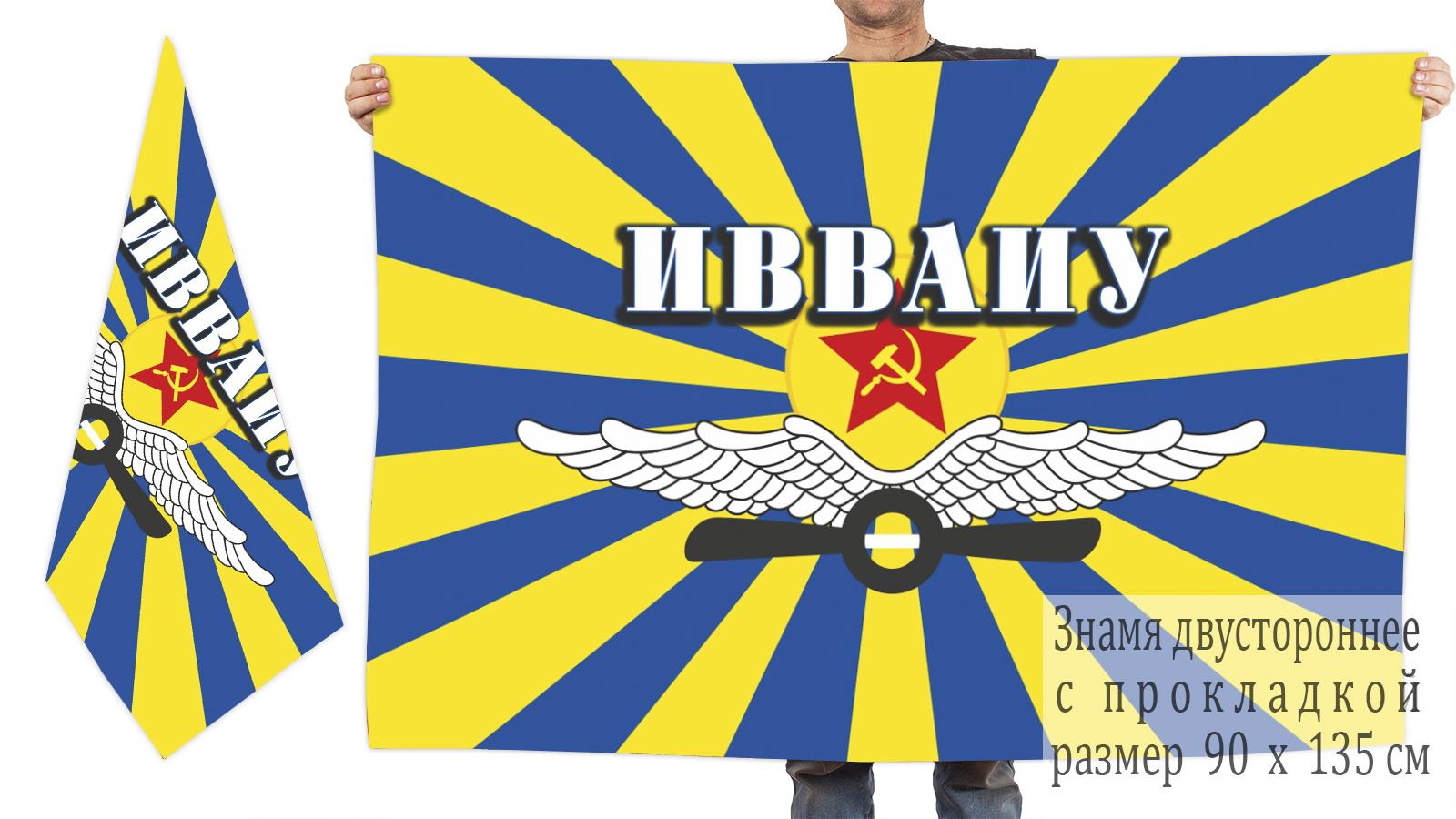 Двусторонний флаг ИВВАИУ с эмблемой ВВС и звездой