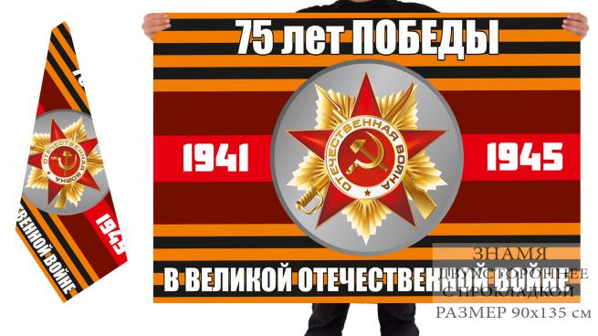 """Двусторонний флаг к 9 Мая """"75 лет Победы"""" с орденом ВОВ"""