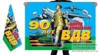 Двусторонний флаг к 90-летию ВДВ
