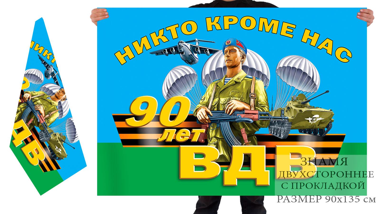 Двусторонний флаг к 90-летнему юбилею Воздушно-десантных войск