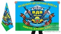 Двусторонний флаг к юбилею ВДВ с девизом