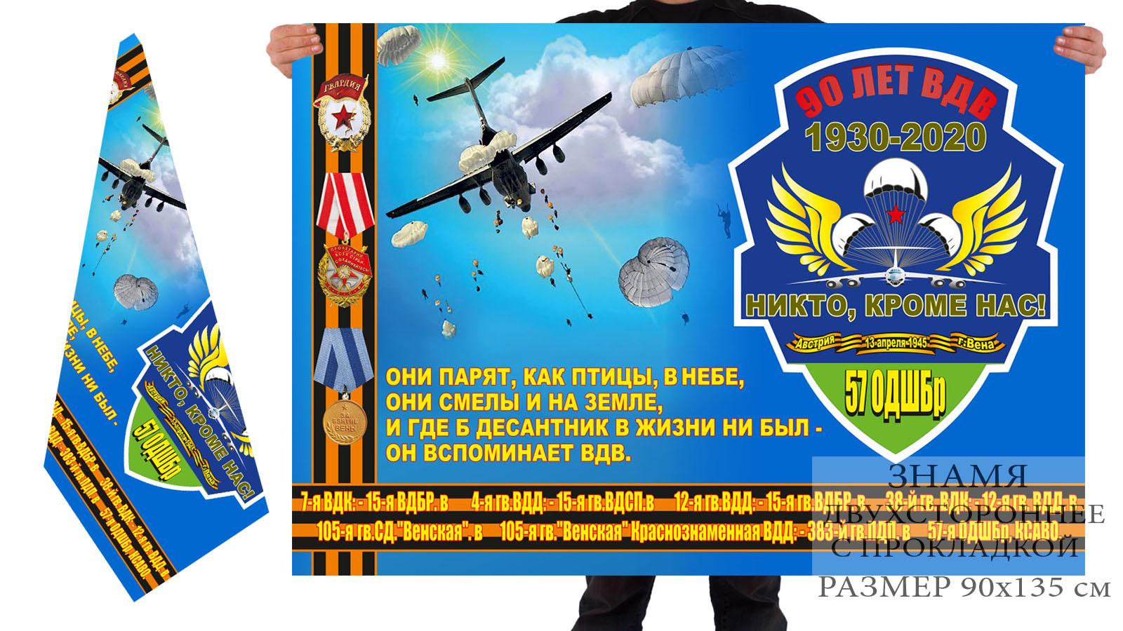 Двусторонний флаг к юбилею воздушного десанта