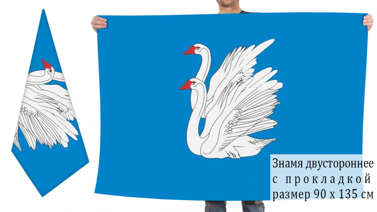 Двусторонний флаг Калининского района