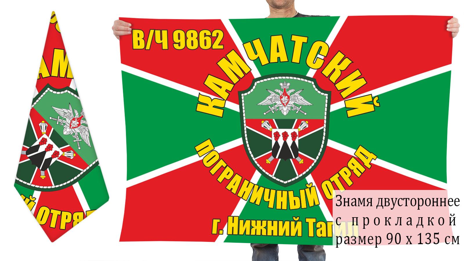 Двусторонний флаг Камчатского пограничного отряда