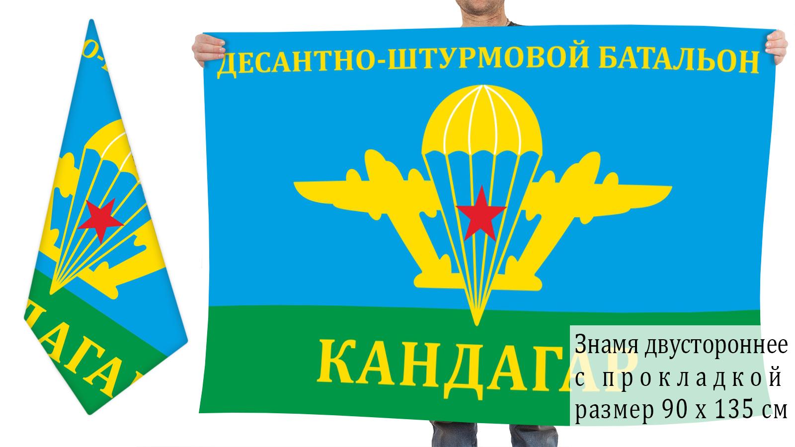 Двусторонний флаг Кандагарского ДШБ