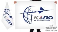 Двусторонний флаг КАПО