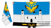 Двусторонний флаг Карабулака