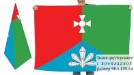 Двусторонний флаг Кавалеровского района