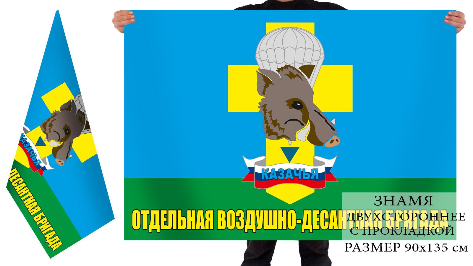 """Двусторонний флаг """"Казачья ОВДБр"""""""