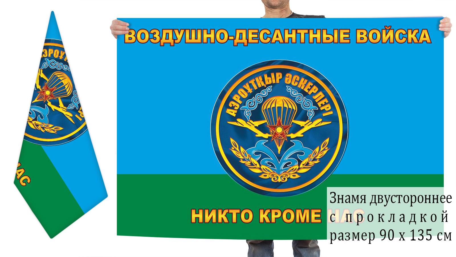 Двусторонний флаг казахских десантников