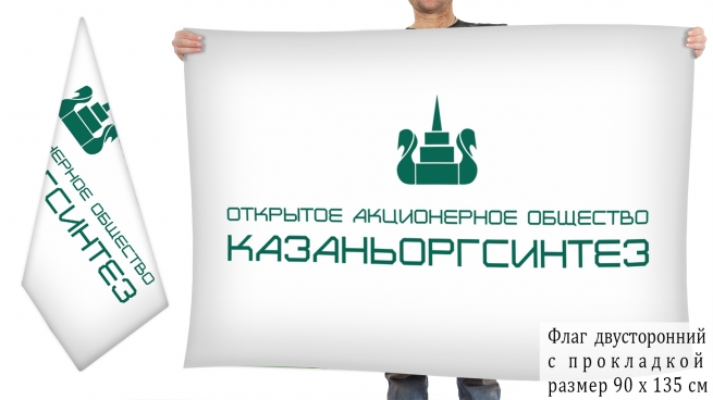 Двусторонний флаг Казаньоргсинтеза