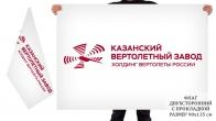 Двусторонний флаг Казанского вертолётного завода