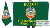 Двусторонний флаг Керкинского пограничного отряда