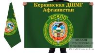 Двусторонний флаг Керкинской десантно-штурмовой маневренной группы