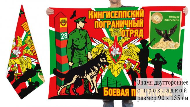 Двусторонний флаг Кингисеппского пограничного отряда