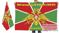 Двусторонний флаг ККФ ветеранов ПВ и ВСН ОГБ