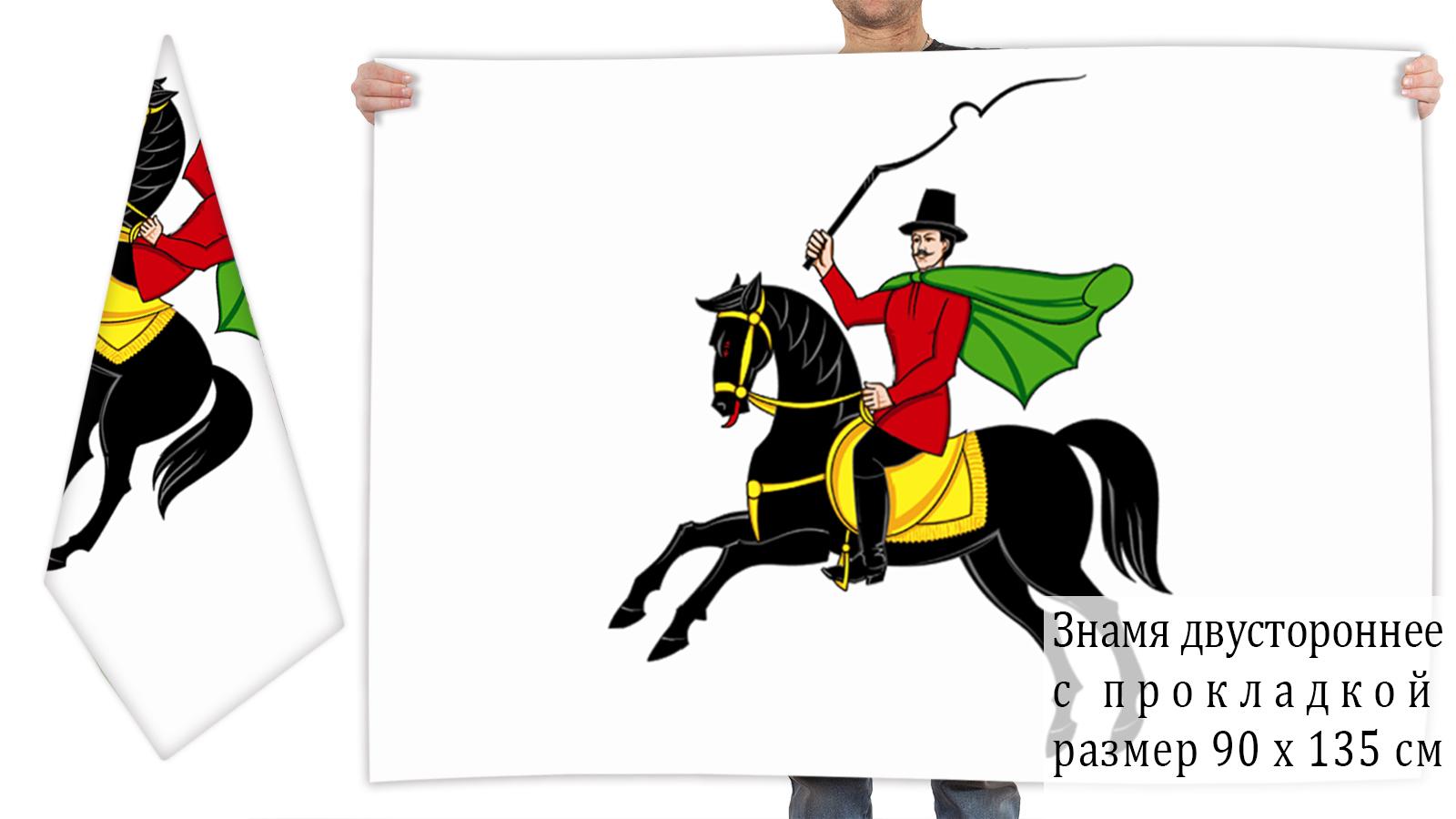 Двусторонний флаг Клина