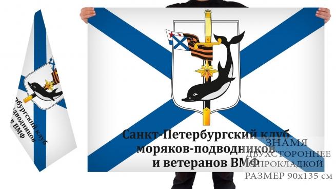 Двусторонний флаг клуба моряков-подводников и ветеранов ВМФ Санкт-Петербурга