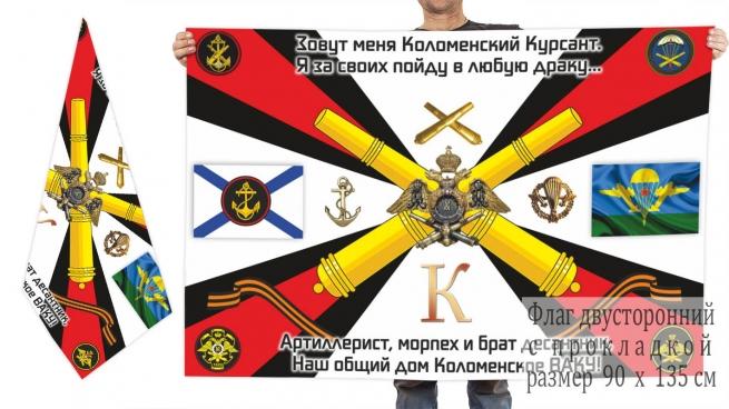 Двусторонний флаг Коломенских курсантов с девизом