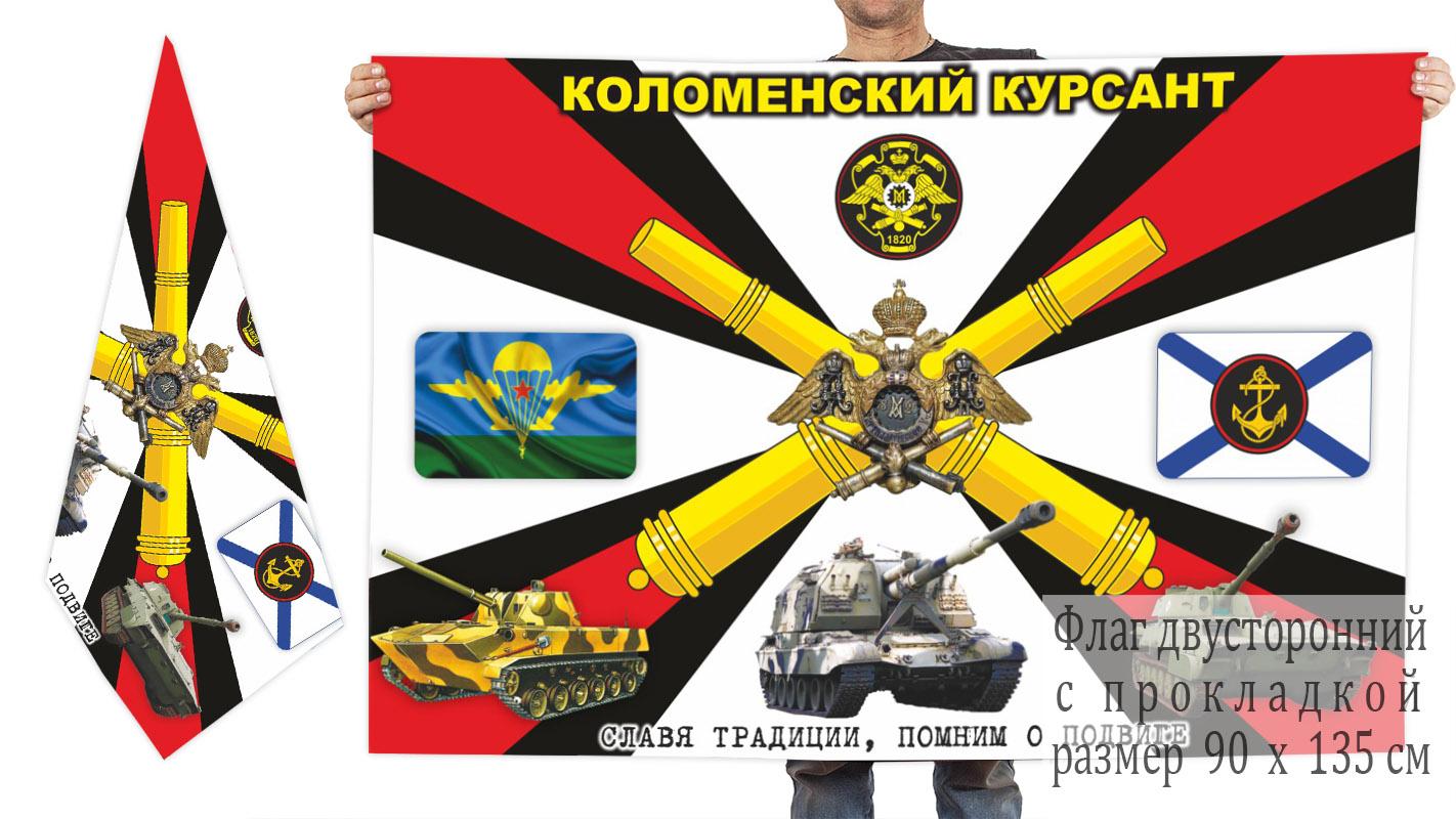 """Двусторонний флаг """"Коломенский курсант"""""""