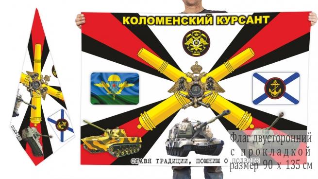 Двусторонний флаг Коломенский курсант