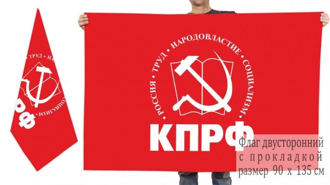 Двусторонний флаг КПРФ