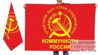 Двусторонний флаг Коммунистов России
