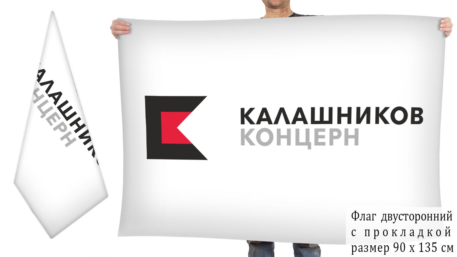 """Двусторонний флаг концерна """"Калашников"""""""