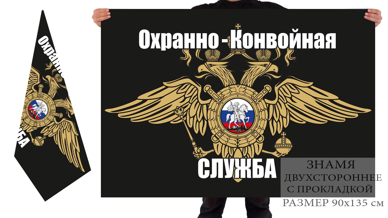 Двусторонний флаг конвойной службы МВД