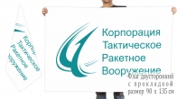 Двусторонний флаг корпорации Тактическое ракетное вооружение