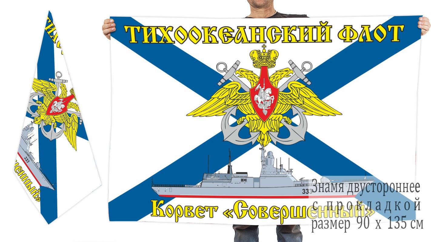 """Двусторонний флаг корвета """"Совершенный"""""""