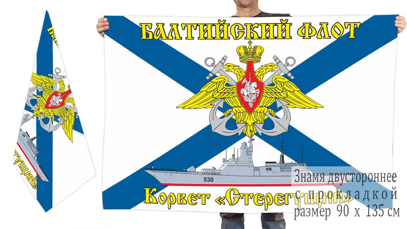 """Двусторонний флаг корвета """"Стерегущий"""""""