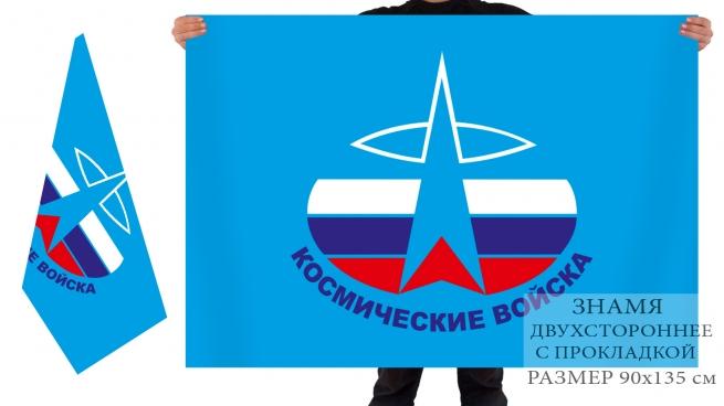 """Двусторонний флаг """"Космические войска"""""""