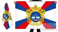 Двусторонний флаг Космических войск