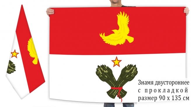 Двусторонний флаг Красноармейского района