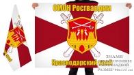 Двусторонний флаг Краснодарского ОМОНа Росгвардии
