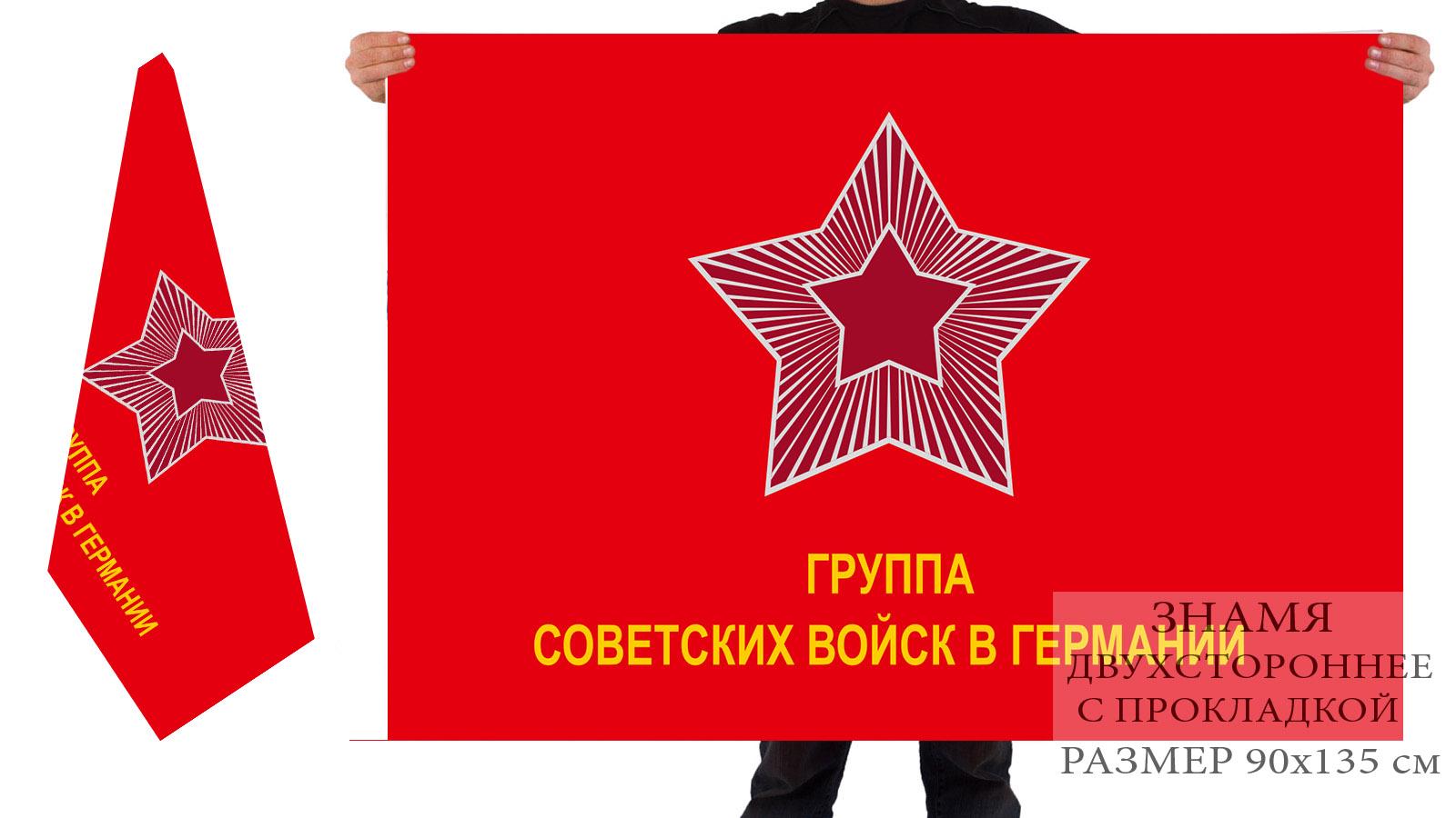 Двусторонний флаг красного цвета ГСВГ
