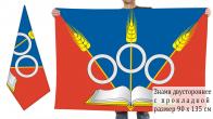 Двусторонний флаг Краснообска