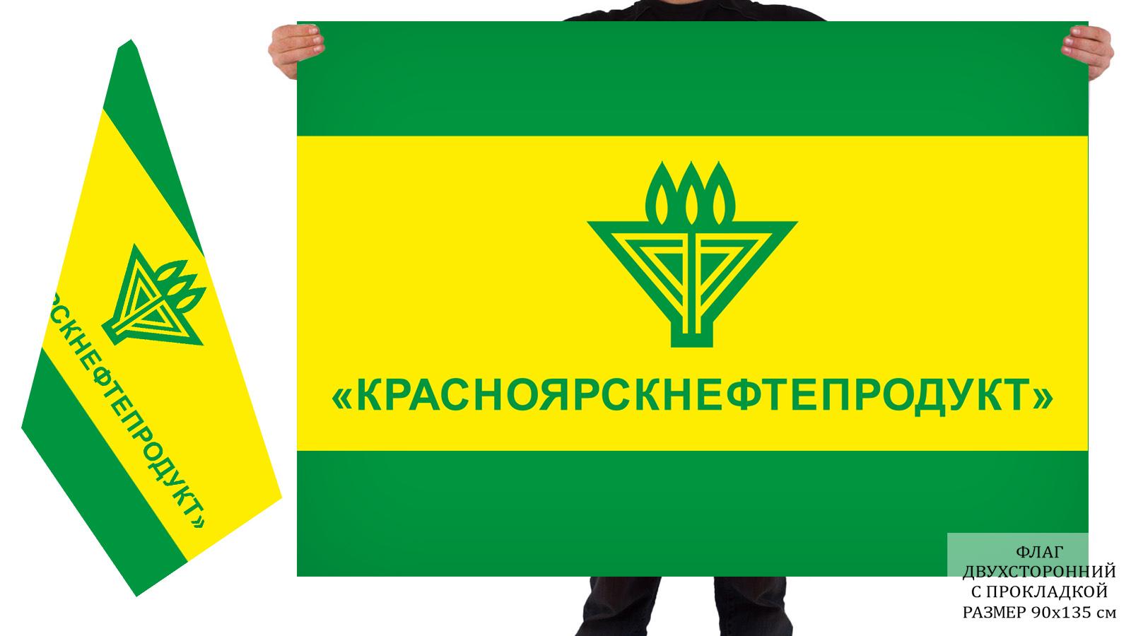 Двусторонний флаг Красноярскнефтепродукта