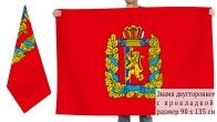 Двусторонний флаг Красноярского края