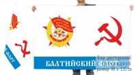 Двусторонний флаг Краснознамённого Балтийского флота СССР
