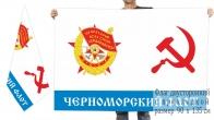 Двусторонний флаг Краснознамённого Черноморского флота СССР