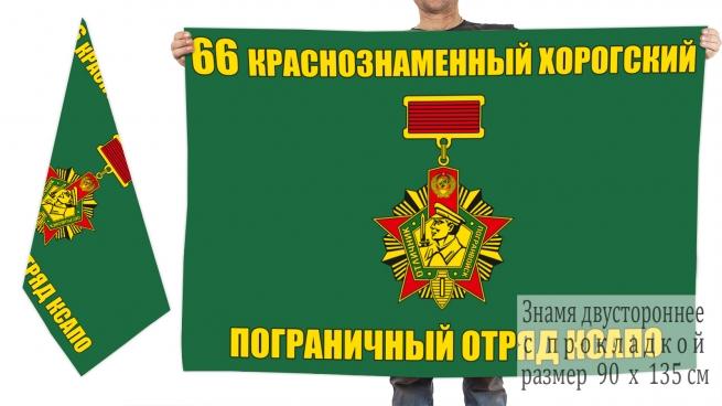 Двусторонний флаг Краснознаменного Хорогского ПогО КСАПО