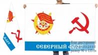 Двусторонний флаг Краснознамённого Северного флота СССР