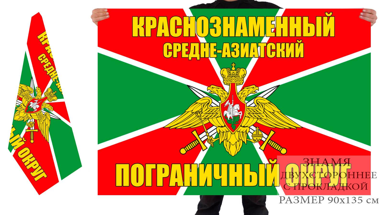 Двусторонний флаг Краснознамённого Средне-Азиатского Пограничного округа