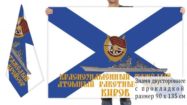 """Двусторонний флаг Краснознаменного ТАРК """"Киров"""""""